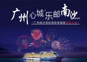 广州南沙邮轮旅游体验馆