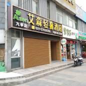 艾森輕奢酒店(上海九亭店)