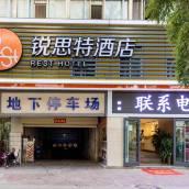 銳思特酒店(蘭州火車站店)