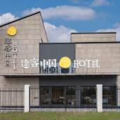途客中國酒店(上海新場古鎮地鐵站店)