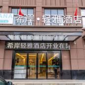 希岸·輕雅酒店(西安三橋地鐵站店)