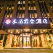 未名君合酒店(北京亞運村鳥巢店)