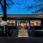 花間堂酒店(北京後海店)(原VUE後海酒店)