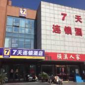 7天連鎖酒店(蘇州學府路店)(原泛亞賓館)