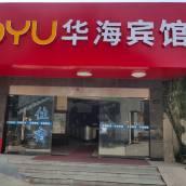 蘇州OYU華海賓館