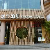 梅園·悅竹酒店(三明東新五路店)