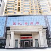 西安匯都酒店