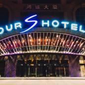 上海武寧路亞朵S虎撲籃球酒店