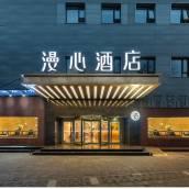 漫心北京和平門地鐵站酒店