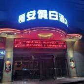 西安長安假日酒店