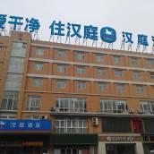 漢庭酒店(西安大明宮萬達店)