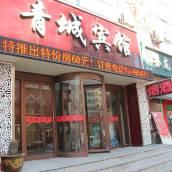 青島青城賓館