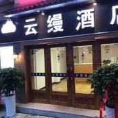 輕奢雲縵酒店(蘇州觀前街拙政園店)