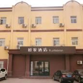 如家酒店(鄒城火車站貴和店)