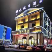 昆明錦元假日酒店(近錦元商務酒店)