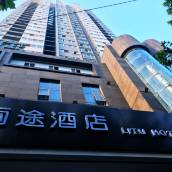 麗途精選酒店(西安大雁塔曲江店)