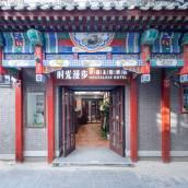 時光漫步懷舊主題酒店(北京天安門廣場店)(原前門店)