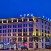 全季酒店(上海金山萬達店)