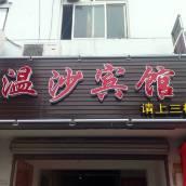 上海溫沙賓館