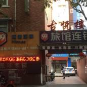 99旅館連鎖(上海北外灘延吉中路地鐵站店)