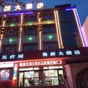 莎車魯新大酒店