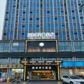 蓉城假日酒店(成都雙流機場精品店)