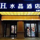 H酒店(西安鳳城七路市政府水晶店)