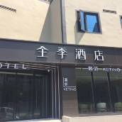 全季酒店(北京亞運村小營店)