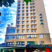 百事特威酒店(西安曲江大雁塔店)