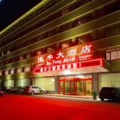 青島博豐大酒店