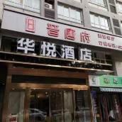 西安華悅酒店