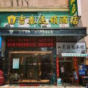 吉泰連鎖酒店(上海天山路店)