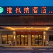 維也納酒店(上海虹橋國展中心鳳溪北青公路店)