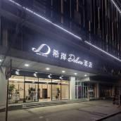 希岸Deluxe酒店(成都春熙路太古里店)