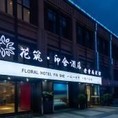 花築·青島印舍精品酒店