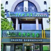 青皮樹酒店(青島膠州市鄭州東路商業中心店)