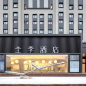 全季酒店(上海虹橋中心店)