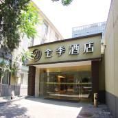 全季酒店(北京安貞店)
