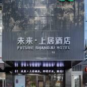 上海未來·上居酒店