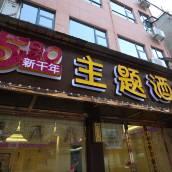 當陽520精品主題酒店(原新千年賓館)