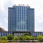 鷹潭萬豪精品酒店