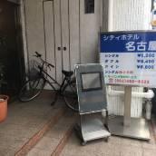 名古屋城市酒店