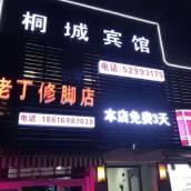 上海桐城賓館