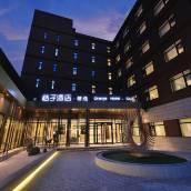 桔子酒店·精選(北京頤和園店)