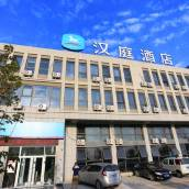 漢庭酒店(青島李滄金水路店)