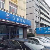 漢庭酒店(上海虹橋合川路店)