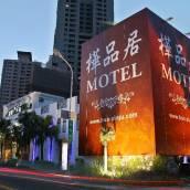 台中樺品居汽車旅館