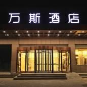 北京萬斯酒店