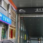 漢庭酒店(成都一品天下地鐵站店)