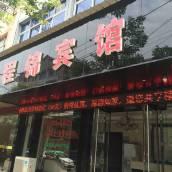 衢州程錦賓館